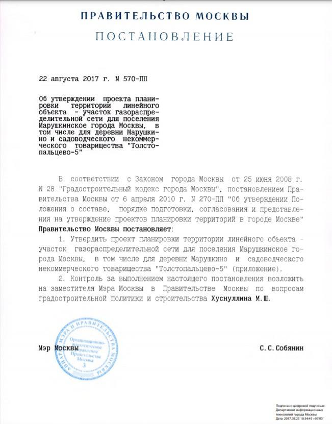 Постановление ЖК Марушкино