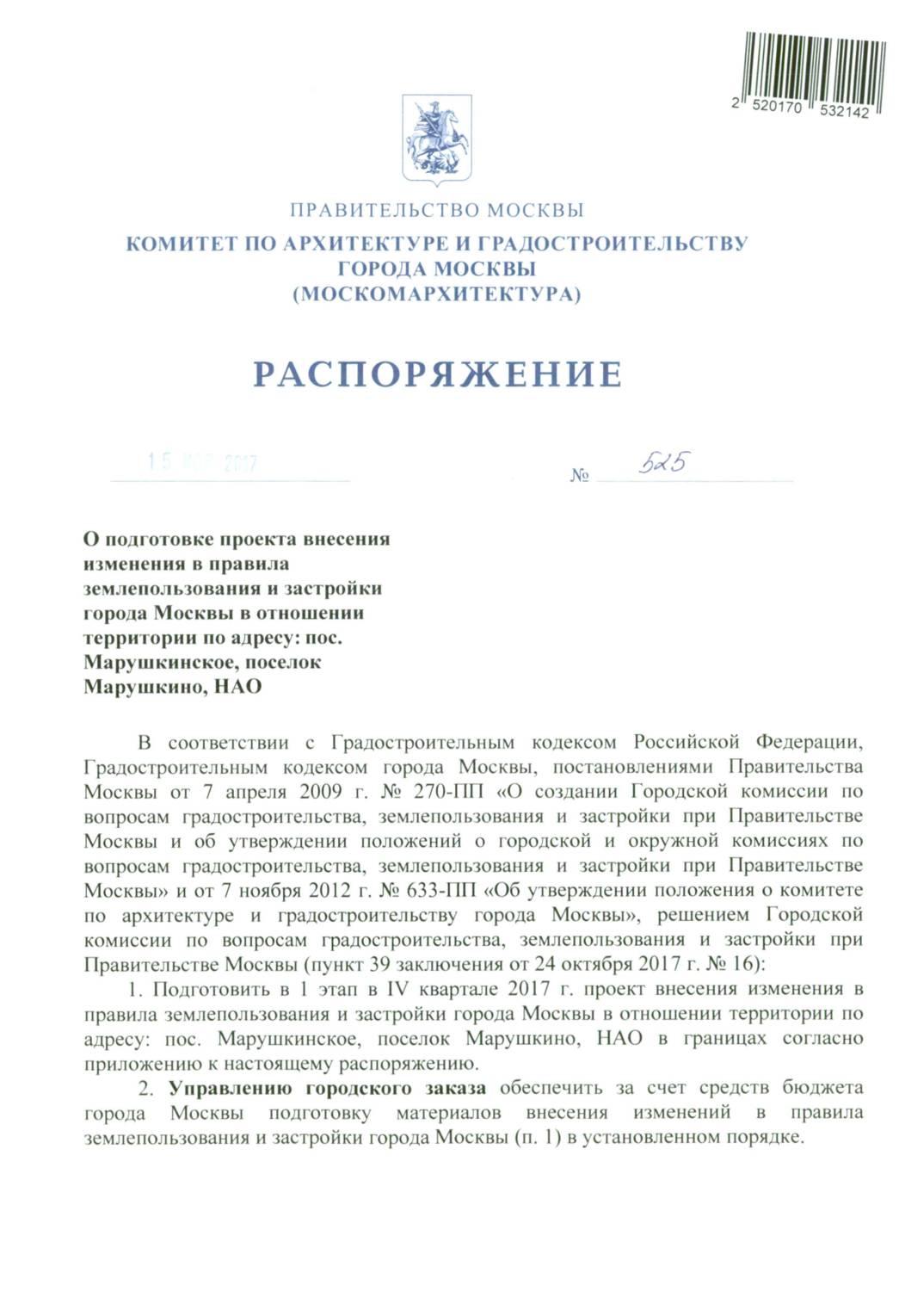Распоряжение Москомархитектуры от 15.11.2017 № 525
