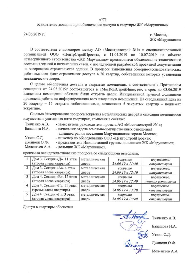 Акт освидетельствования при вскрытии квартир Марушкино