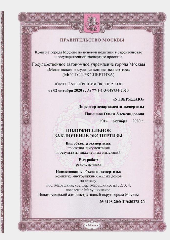 Положительное заключение Мосгосэкспертизы Марушкино