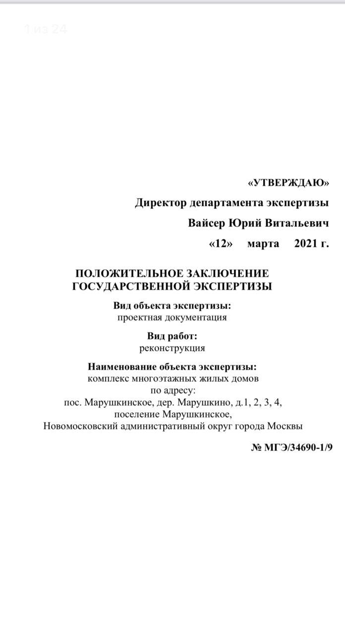 Положительное заключение экспертизы Марушкино