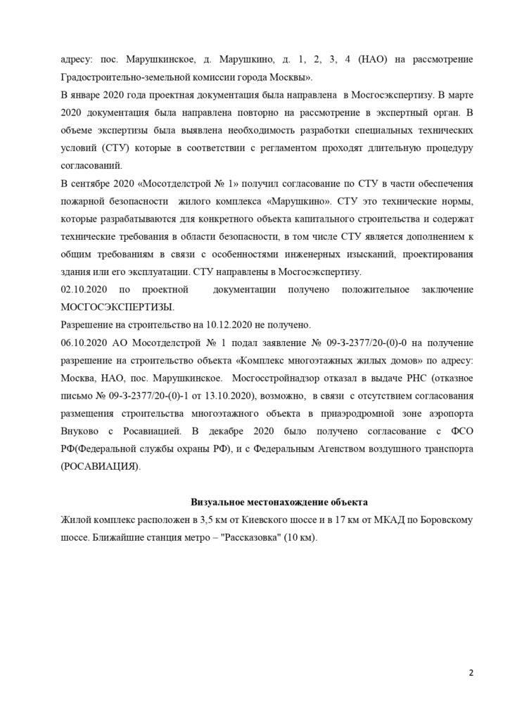 Справка о ходе строительства ЖК Марушкино