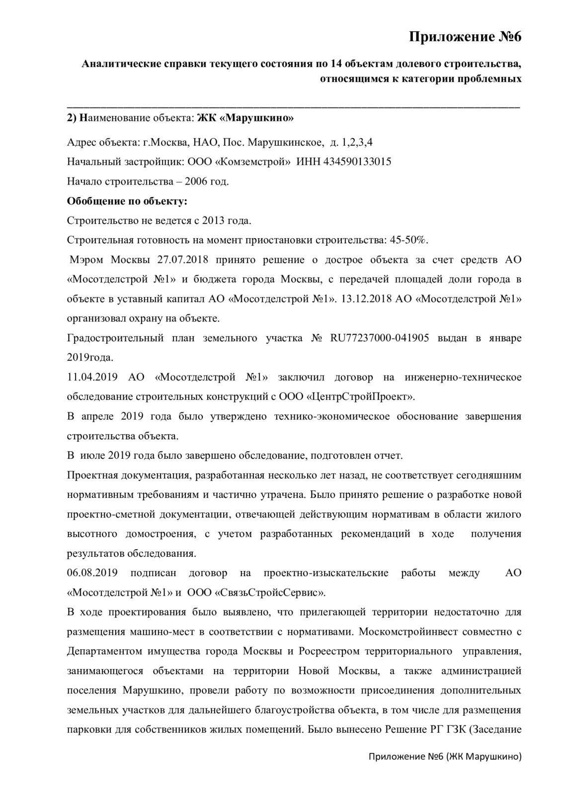 """Аналитическая справка о текущем состоянии достройки ЖК """"Марушкино"""""""